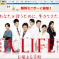 木村拓哉『A LIFE』全話平均14.5%……SMAP解散後初仕事にメリー&ジュリーの評価は?