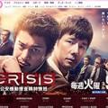小栗旬『CRISIS 公安機動捜査隊特捜班』初回13.9%も、「あのドラマに似てる!」と視聴者苦言