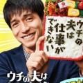 """錦戸亮『ウチの夫は仕事ができない』イモトアヤコの""""ヒステリー""""に視聴者ウンザリ!?"""