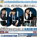 松本潤『99.9』全話平均17.6%も「いまさら榮倉奈々?」「演出くどすぎ」と一部で批判