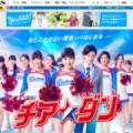 土屋太鳳『チア☆ダン』、初回8.5%で暗雲! 「広瀬すず出演でこの数字?」と呆れる声も