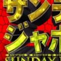 『サンデー・ジャポン』、視聴率1ケタ続きに転落! 日曜朝に『ワイドナ』『波瀾爆笑』台頭