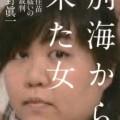 木嶋佳苗死刑囚と獄中結婚! 「週刊新潮」デスクX氏に幹部は激怒、「出世コース外れた」の声も